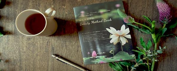 あなただけの美容法が見つかる <br>「あなただけのBeauty Method Book」新発売!